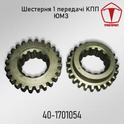 Шестерня 1 передачі КПП ЮМЗ - 40-1701054