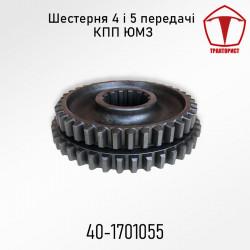 Шестерня 4 і 5 передачі КПП ЮМЗ - 40-1701055