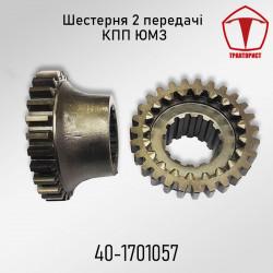 Шестерня 2 передачі КПП ЮМЗ