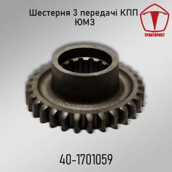 Шестерня 3 передачі КПП ЮМЗ - 40-1701059