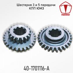 Шестерня 3 і 5 передачі КПП ЮМЗ