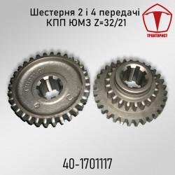 Шестерня 2 і 4 передачі КПП ЮМЗ