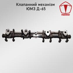 Клапанний механізм ЮМЗ Д-65