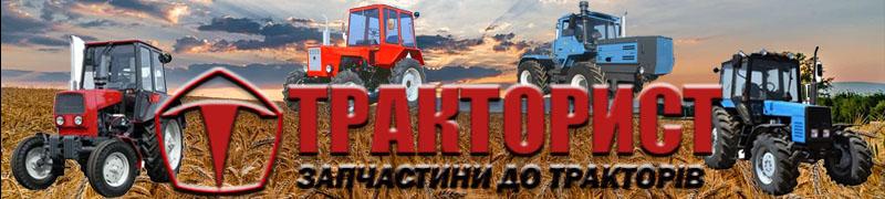 """""""ТРАКТОРИСТ"""" запчастини до тракторів ЮМЗ і МТЗ"""